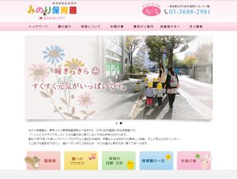 東京都認証保育園、個人申請、みのり保育園