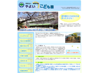 東京都認可こども園(幼保連携型)、学校法人常盤学園、やよいこども園