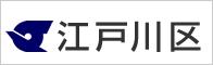 江戸川区サイトへのリンク画像