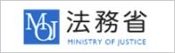 法務省サイトへのリンク画像