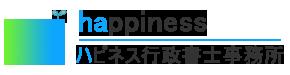 ハピネス行政書士事務所ロゴ