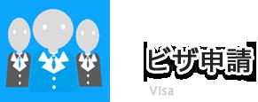 ビザ申請、Visa・査証、外国籍の方、旅券(パスポート)迅速かつ丁寧、全国対応