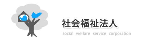 社会福祉法人設立