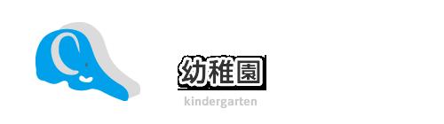 幼稚園の設立