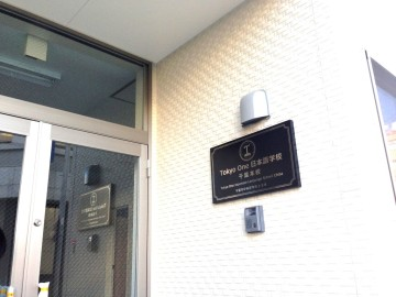 TOKYOONE日本語学校
