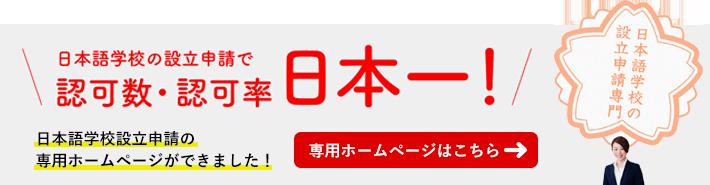 日本語学校設立バナー