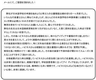 行知学園日本語学校様