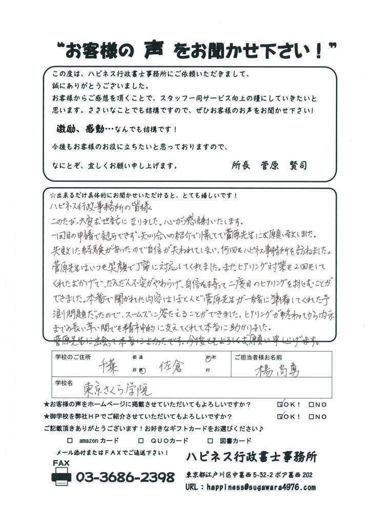 東京さくら学院 様