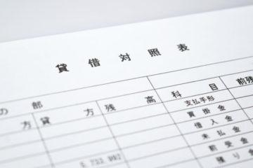 【建設業許可】貸借対照表と損益計算書