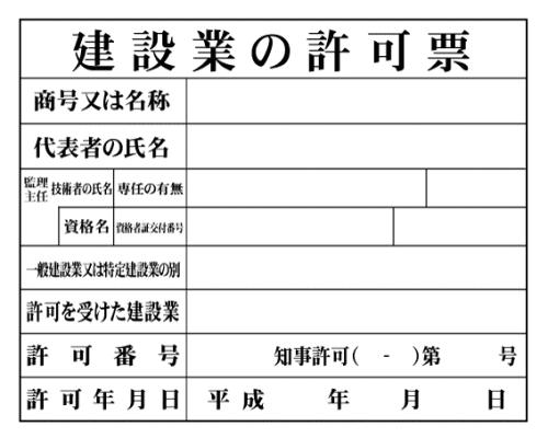 建設業許可票(現場)